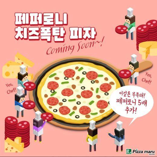 피자마루, 치즈폭탄피자 2탄 '페퍼로니 치즈폭탄 피자' 선보여