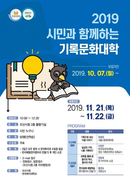 오산시 '시민과 함께하는 기록문화대학' 개최 포스터. / 사진제공=오산시