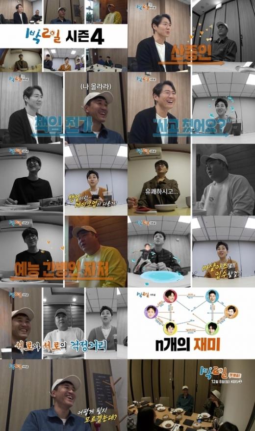 1박2일 시즌4 새 멤버들. /사진=KBS 제공