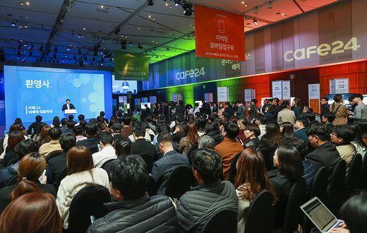 카페24 온라인 비즈니스 페어에 700명 참석…성황 이뤄