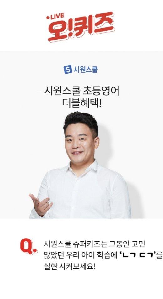 시원스쿨초등영어더블혜택, 'ㄴㄱㄷㄱ' 정답은?