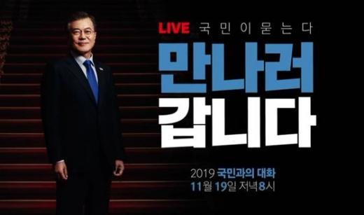 국민과의 대화. /사진=뉴스1(MBC 제공)