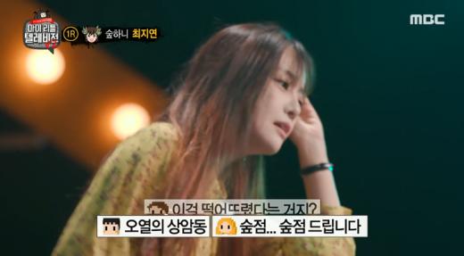 배우 최지연. /사진=MBC '마이리틀텔레비전' 방송화면 캡처