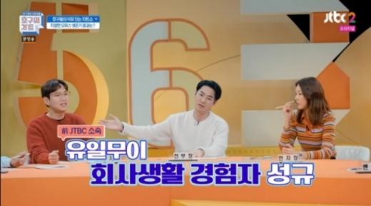 장성규 승진 팁. /사진=JTBC2 호구의 차트 방송 캡처