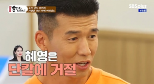 가수 션. /사진=SBS플러스 '김수미의 밥은 먹고 다니냐' 방송화면 캡처