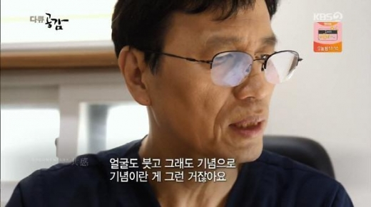 심상덕 의사. /사진=KBS 1TV '다큐 공감' 방송 캡처