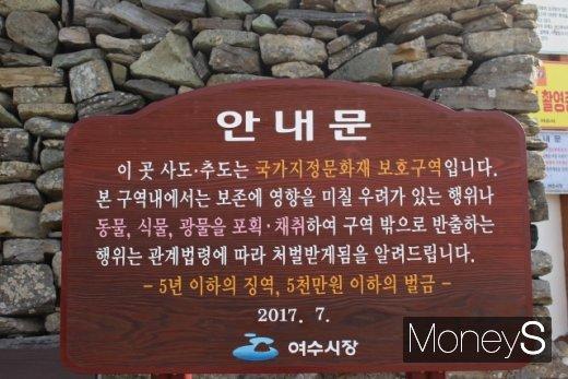 국가지정문화재 보호구역을 알리는 여수시 입간판. /사진=박정웅 기자