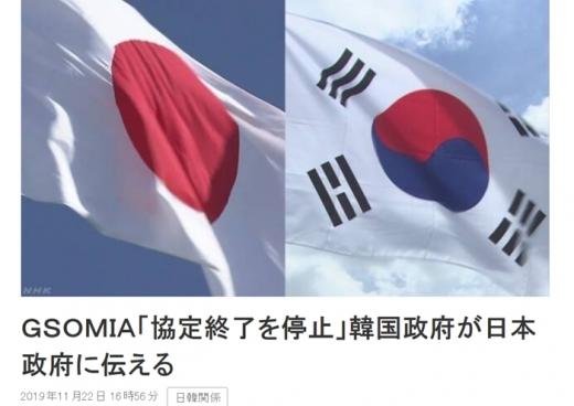 /사진=NHK 온라인판 홈페이지