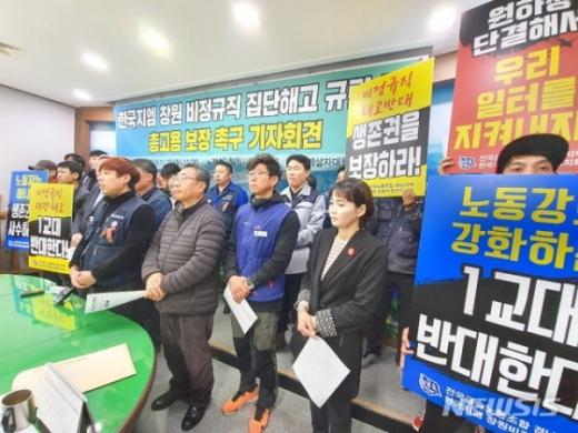"""지난 13일 '함께살자 경남대책위'는 창원시청에서 기자회견을 열고 """"한국지엠(GM)은 비정규직 대량해고를 즉각 중단하라""""고 촉구했다. / 사진=뉴시스"""