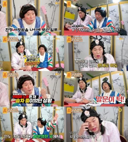 /사진=KBS '무엇이든 물어보살' 방송화면 캡처