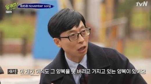 유재석 명품양복 언급. /사진=tvN 유 퀴즈 온 더 블럭 방송 캡처