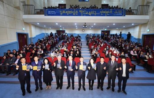 김포시 평생학습관 대강당에서 2019 김포 평화담은 혁신교육지구 컨퍼런스가 열렸다. / 사진제공=김포시