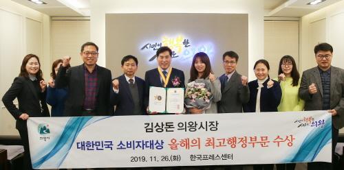 김상돈 의왕시장이 지난 26일 한국프레스센터에서 열린 '2019 대한민국 소비자대상' 시상식에서 올해의 최고 행정부문 대상을 수상했다. / 사진제공=의왕시