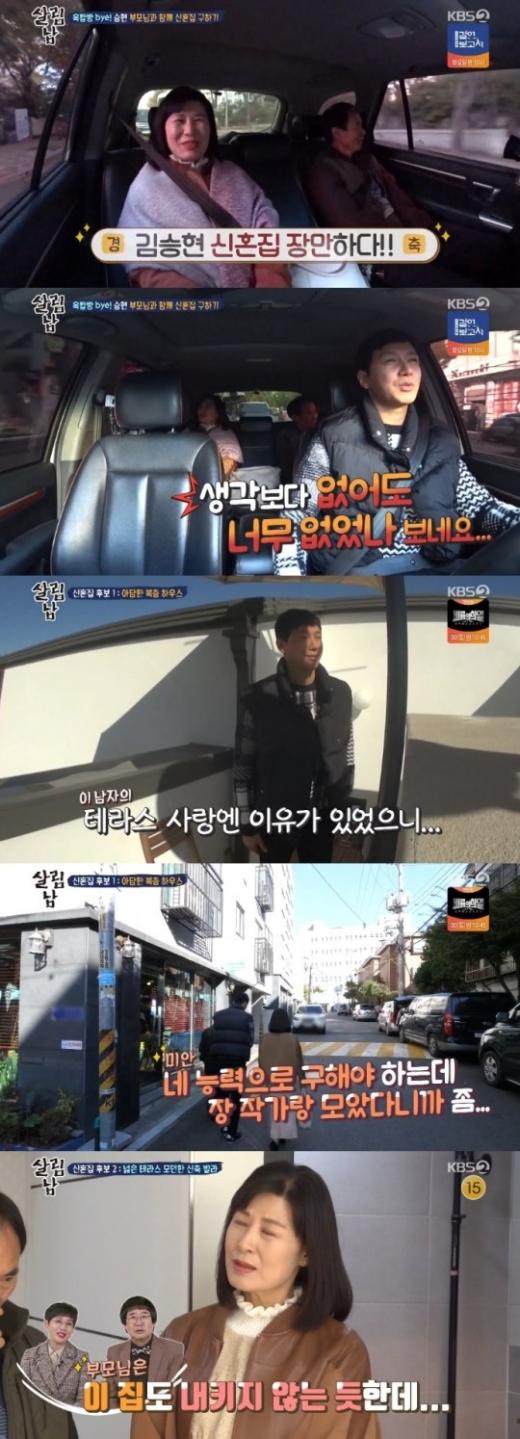 김승현 여자친구. /사진=살림남2 방송캡처