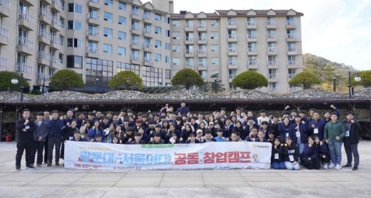광운대-서울여대, 2박3일 '공동 창업캠프' 개최