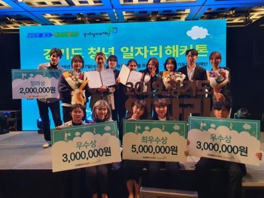 경기도, 청년일자리 해커톤 최종 발표대회, 6개 팀 수상. / 사진제공=경기도