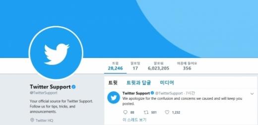 /사진=트위터 서포트 공식 계정 캡처