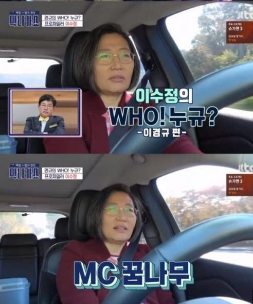 이수정 교수. /사진=JTBC '막나가쇼' 방송화면 캡처