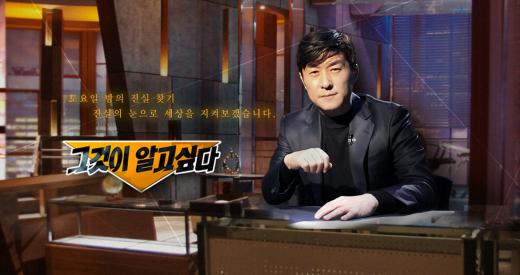 SBS 시사교양 프로그램 '그것이 알고싶다'. /사진='그것이 알고싶다' 홈페이지 캡처
