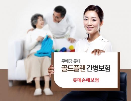 롯데손보, '100세까지 요양연금'받는 간병보험 판매