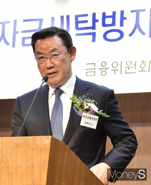 [머니S포토] 축사 전하는 김태영 은행연합회장