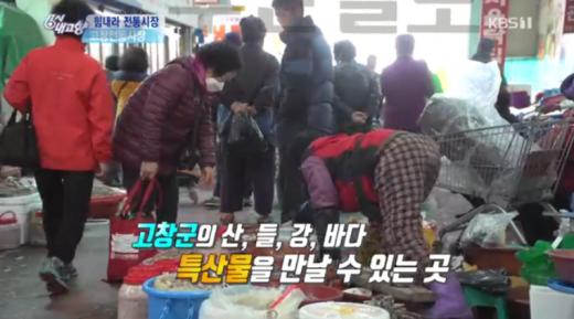 고창전통시장. /사진=KBS '6시 내고향' 방송화면 캡처