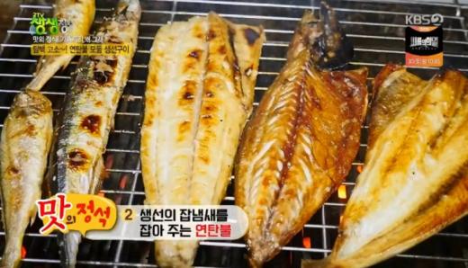 연탄불 모둠 생선구이. /사진=KBS '2TV 생생정보' 방송화면 캡처