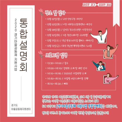 행사 웹자보. / 자료제공=경기도
