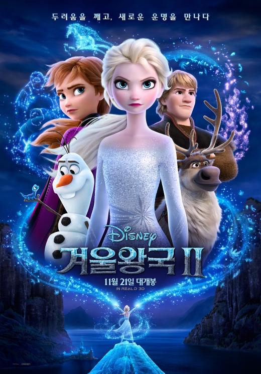 겨울왕국2. /사진=겨울왕국2 포스터