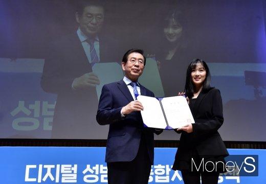 [머니S포토] 홍보대사 위촉패 든 김혜윤과 박원순 시장