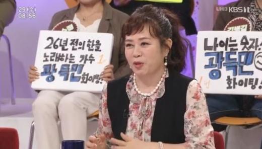 가수 이자연. /사진=KBS '아침마당' 방송화면 캡처