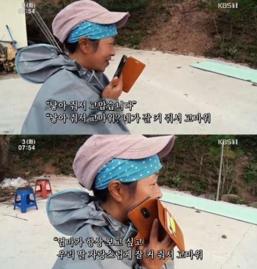 /사진= KBS1 '인간극장' 방송화면 캡처