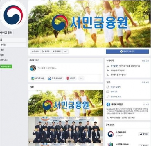 '서민금융진흥원' 사칭 페이스북 불법 광고. /사진=금융감독원 제공