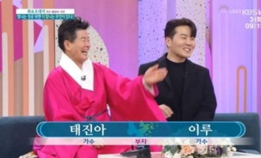 태진아 이루. /사진=KBS1 '아침마당' 방송화면 캡처