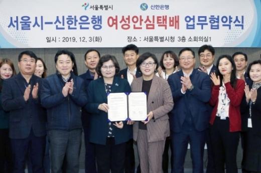 신한은행 조경선 부행장(앞줄 왼쪽에서 네번째)과 서울시 문미란 여성가족정책실장(세번째) 등이 기념촬영을 하고 있다./사진=신한은행