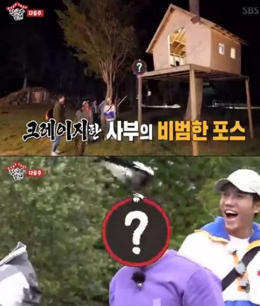 /사진=SBS '집사부일체' 방송화면 캡처