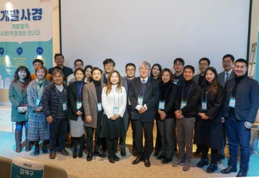 5일 오후 서울 마포구 히브루스에서 코이카가 개최한 '개발사경: 개발협력, 사회적경제와 만나다' 성과공유회에서 주요 참석자들이 기념사진을 촬영하고 있다. /사진=코이카
