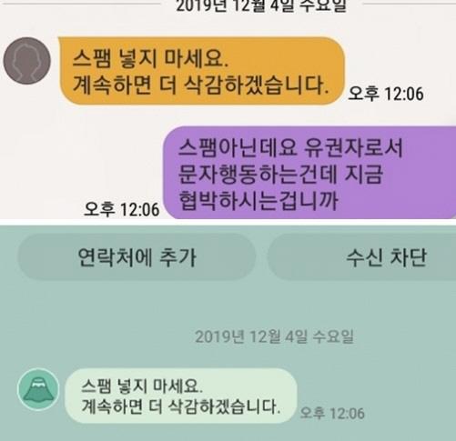김재원 자유한국당 의원이 답장한 문자. /사진=정치하는엄마들 제공