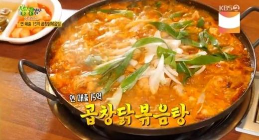 곱창닭볶음탕. /사진=KBS 2TV '생생정보' 방송 캡처