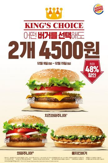 버거킹 인기 메뉴 2개를 단 돈 4,500원에! 행복한 가격으로 버거킹과 즐거운 연말 되세요~