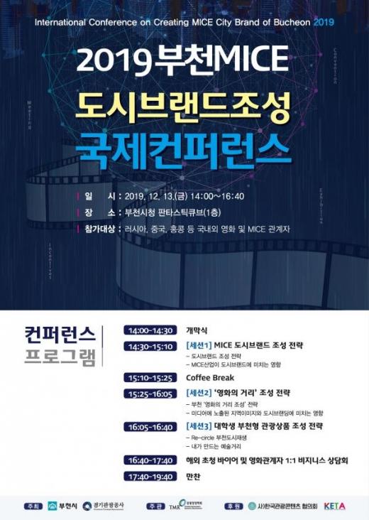 부천시, MICE 도시브랜드 조성 국제컨퍼런스 개최 포스터. / 사진제공=부천시