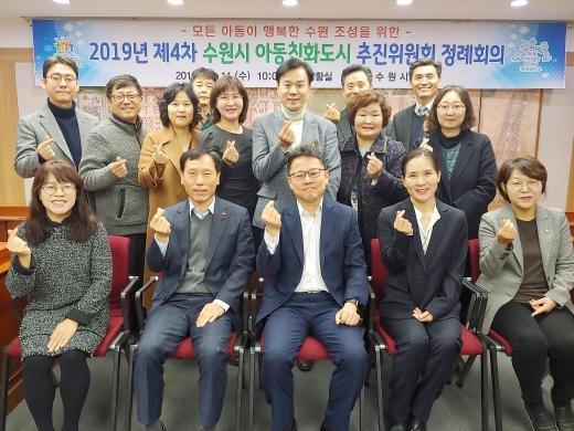 2019년 제4차 아동친화도시 추진위원회 정례회의. / 사진제공=수원시