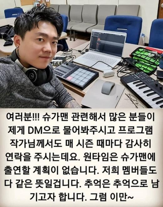 원타임 송백경. /사진=송백경 인스타그램