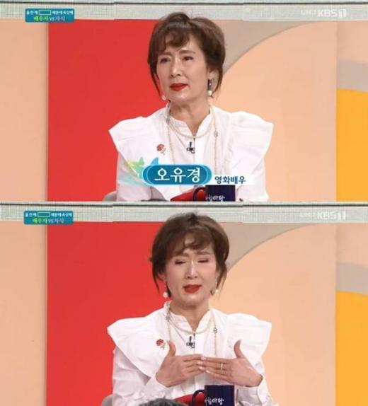 오유경. /사진=KBS1 '아침마당' 방송화면 캡처