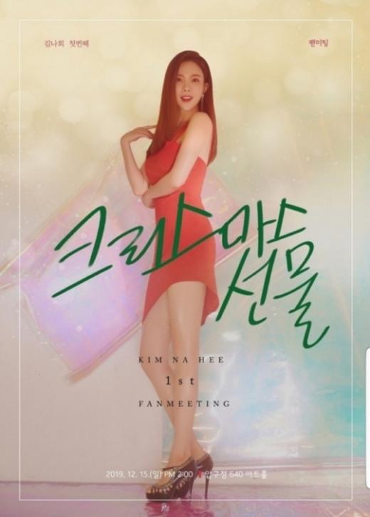 김나희 팬미팅. /사진=타조 엔터테인먼트