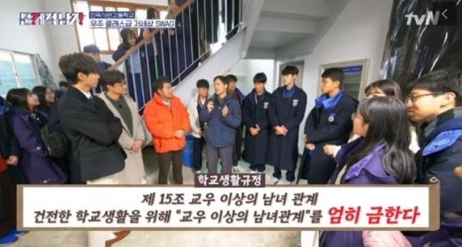 민족사관고등학교. /사진=tvN 문제적 남자 방송 캡처
