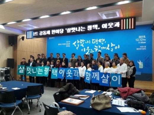 '2019 공동주택 공동체 한마당 시범사업'성과보고회 개최. / 사진제공=평택시