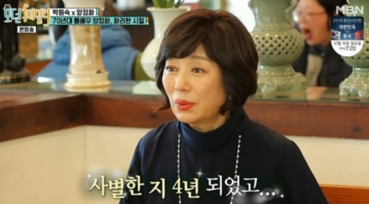 양정화. /사진=JTBC 모던 패밀리 방송 캡처