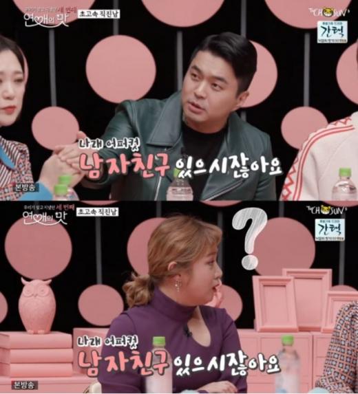 박나래 남자친구 언급 장면. /사진=TV조선 '연애의 맛3' 방송화면 캡처