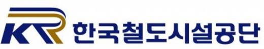 한국철도시설공단 로고 / 사진제공=한국철도시설공단